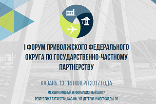 The Heads of Russian entities will attend the first Volga Federal District Forum on Public-Private Partnership in Kazan