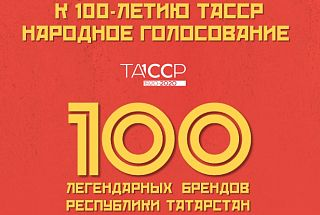 For the TASSR 100th anniversary, the Republic residents choose 100 legendary brands of Tatarstan