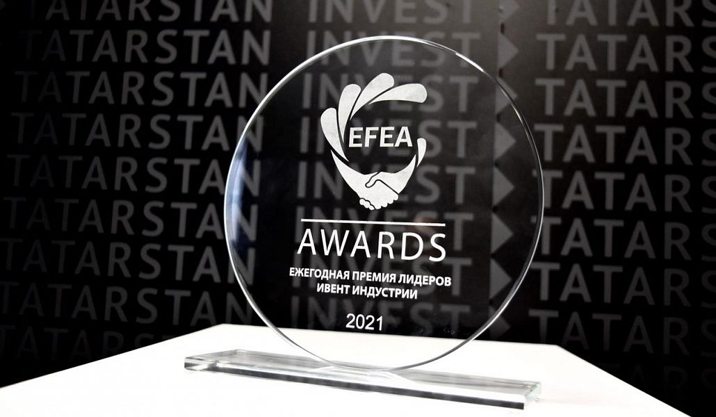 Tatarstan for the first time became the owner of the Annual award of the leaders of the event industry EFEA Awards