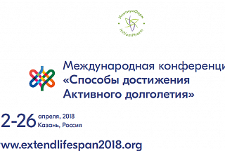 Vth International conference «Interventions to extend healthspan and lifespan» will be held in Kazan