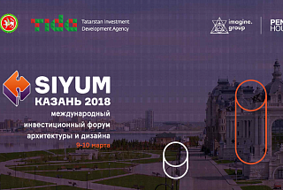 "The round table discussion ""Topical issues of the industry of architecture and design"" will be held in Kazan"